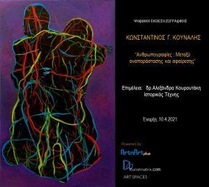 Kounalis Kostas Exhibition Poster Gr